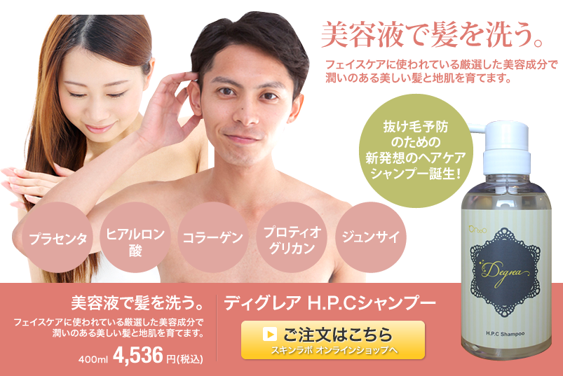 shampoo-450-3