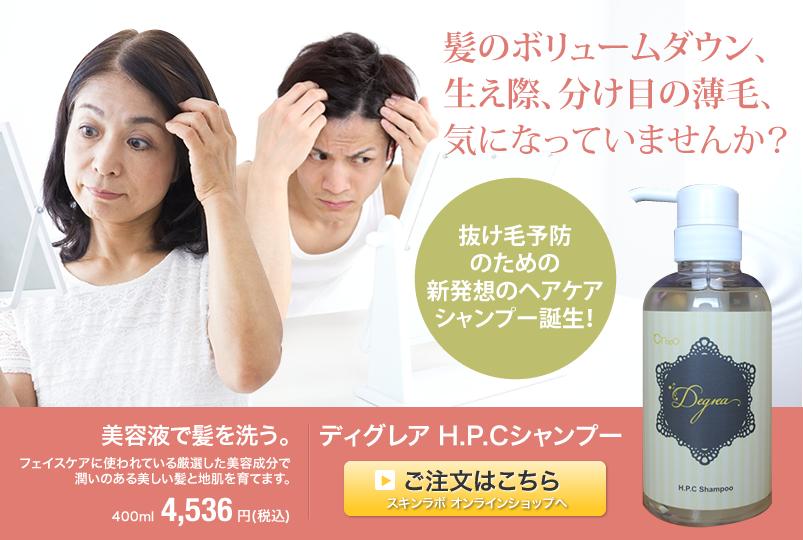 shampoo450-2